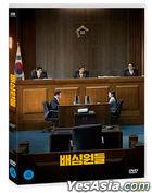菜鳥陪審團 (DVD) (韓國版)