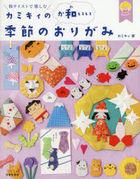 Kamikii no Kawaii Kisetsu no Origami Wa Taste de Tanoshimu