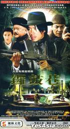 Luo Gu Xiang (DVD) (End) (China Version)