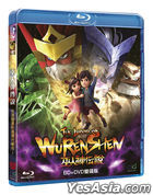 The Legend of Wu Ren Shen (Blu-ray + DVD) (Taiwan Version)
