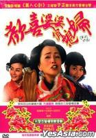 Huan Xi Po Po Qiao Xi Fu (DVD) (End) (Taiwan Version)