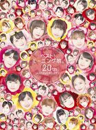 Best Morning Musume 20th Anniversary [Type A] (ALBUM+BLU-RAY)  (First Press Limited Edition) (Japan Version)