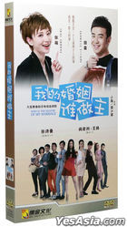 Who Is The Master Of My Marriage (2014) (H-DVD) (Ep. 1-35) ( End) (China Version)