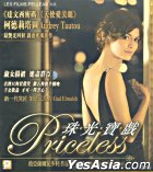 Priceless (VCD) (Hong Kong Version)