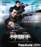 The Sniper (2009) (Blu-ray) (Hong Kong Version)