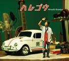 Haregou (ALBUM+DVD) (First Press Limited Edition) (Japan Version)