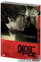 A Friend in Need (AKA: Yeouido) (DVD+OST) (First Press Limited Edition) (Korea Version)