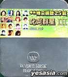 華納精采視聽25載卡拉OK VCD叱吒傳奇 - 叱吒群星III