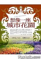 Xiang Xiang Yi Zuo Cheng Shi Hua Yuan