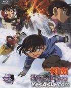 Detective Conan The Movie - Quarter of Silence (Blu-ray) (Taiwan Version)