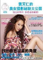 Huang Tian Ren De Mei Nu She Ying Mi Jue Da Gong Kai- Chu Jie Pian
