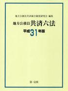 地方公務員共済六法 平成31年版