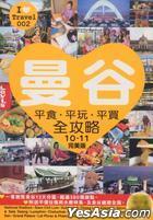 I Love Travel 002 -  Man Gu (10-11 Wan Mei Ban)