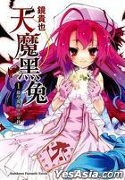 Tian Mo Hei Tu (Vol.1) Fang Xue Hou De 900 Miao (Fictions)