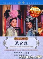 Romance Of The Forbidden City  (DVD) (Taiwan Version)