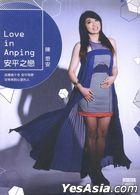 Love In Anping (CD + DVD)