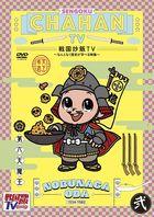 Sengoku Chahan TV -Nantonaku Rekishi ga Manaberu Eizo- 2 (DVD)(Japan Version)