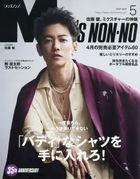 Men's Non-no 18627-05 2021