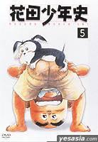 Hanada Shounenshi 05