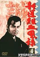 Shin sengumi keppuuroku 4 (Japan Version)
