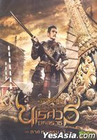King Naresuan : Episode 3 (DVD) (泰國版)