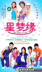 The Dream Of Star Vol.1-25 (China Version)