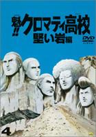 Sakigake!! Cromartie Koukou Vol. 4 (Japan Version)
