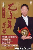 Zhang Xin Xun2015 Yi Wei Nian Yun Cheng