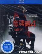 Saw IV (Blu-ray) (Taiwan Version)