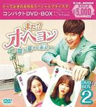 Another Miss Oh (DVD) (Box 2) (Compact Edition) (Japan Version)