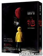 It (Film Cover Edition)