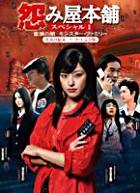 Uramiya Honpo : Kazoku no Yami / Monster Family (DVD) (Japan Version)