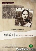 The Gwan-sun Yu Story 'A Little Girl's Prayer' (DVD) (Korea Version)