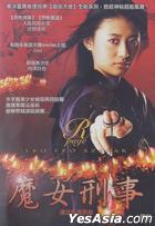 Eko Eko Azarak R-Page (DVD) (Taiwan Version)