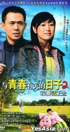 Yu Qing Chun You Guan De Ri Zi 2  Wo Yao Huo Xia Qu (DVD) (End) (China Version)
