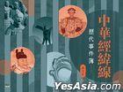 Zhong Hua Jing Wei Xian—— Li Dai Shi Jian Bo