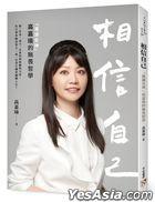 Xiang Xin Zi Ji : [ Gang Hu Nu Shen ] Gao Jia Yu De Wu Wei Zhe Xue