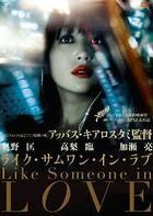 Like Someone In Love  (DVD)(Japan Version)