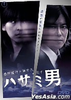 Hasami Otoko (DVD) (English Subtitled) (Japan Version)
