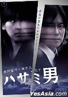 Hasami Otoko (日本版 - 英文字幕)