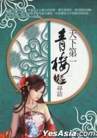 Tian Xia Di Yi Qing Lou 8 -  Xun Fang