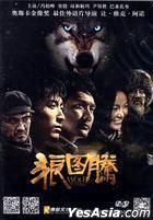 Wolf Totem (2015) (DVD-5) (China Version)