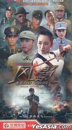 Feng Ying (H-DVD) (End) (China Version)