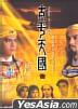 太平天国 DVD (21-40集) (完)