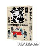 Qing Dai Jing Shi Qi An Qi Shi Lu : Di Wang Xin Shu , Guan Chang Gui Ze , Zhi Du Bi Duan , Ren Qing Luo Wang , Cong Yi An De Lian Cheng Kan Qing Dai Cong Sheng Shi Zou Xiang Mo Lu De Geng Die Qi Fu