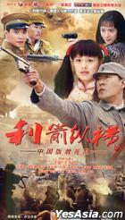Li Jian Zong Heng (H-DVD) (End) (China Version)
