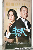 Chinese Style Relationship (2015) (DVD) (Ep. 1-36) (End) (China Version)
