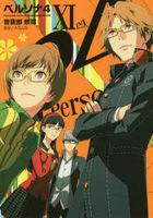 Persona 4 (11)