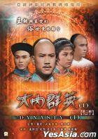 大内群英 (1980) (DVD) (16-30集) (待续) (数码修复) (ATV剧集) (香港版)