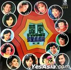 Li Feng Ge Sheng Chu Chu Wen Vol.2 (2CD) (Reissue Version)